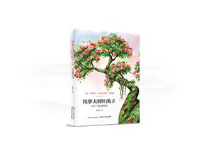 title='刘先平最新作品《续梦大树杜鹃王——37年,三登高黎贡山》亮相第28届书博会'